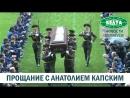 Церемония прощания с Анатолием Капским