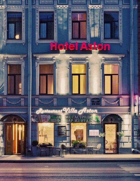 Гостиница Астон 4 звезды, Санкт-Петербург — гарантия
