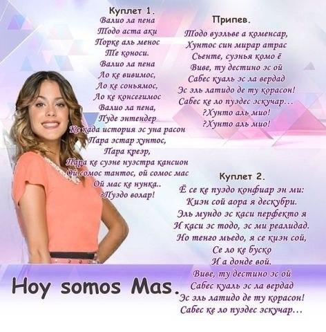 организована официальная испанские песни с текстом и переводом слушать история любви, счастливая
