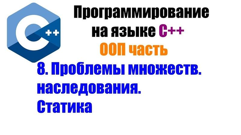 Программирование на языке С. Урок 8. Проблемы множественного наследования. Статика