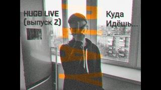 HUGO LIVE (выпуск 2) - Куда Идёшь...