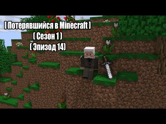 Потерявшийся в Minecraft [Сезон 1 Эпизод 14] Заключение