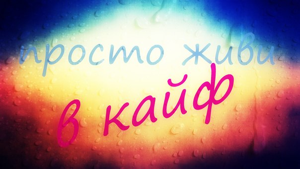 Мы выбираем жить в кайф*)   ВКонтакте