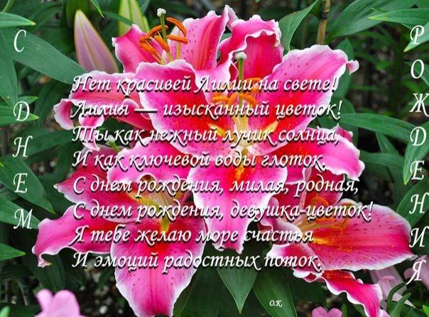 Поздравления с днем рождения женщине лилии 68
