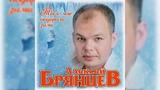 Алексей Брянцев - Тебя мне подарила зима ПРЕМЬЕРА 2019!