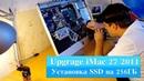 Дополнительный SSD на 256ГБ в iMac 27 2011