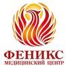 """МЦ """"ФЕНИКС"""" психотерапевт и психолог в Тольятти"""