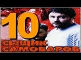 Сыщик Самоваров (10 серия из 12) Детективный сериал