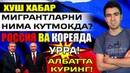 ХУШ ХАБАР БАРЧА МИГРАНТЛАР ДИККАТИГА 2019 yangi
