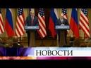 Владимир Путин переговоры с Дональдом Трампом прошли в деловой и откровенной атмосфере