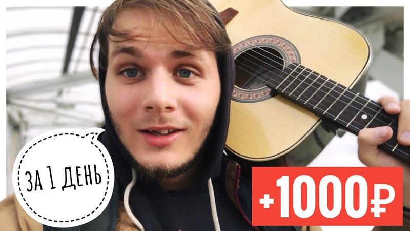 2 От 0 до АВТОМОБИЛЯ Моментальная продажа гитары Как заработать 1000 рублей за 1 день