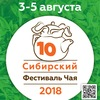 Сибирский фестиваль чая 2018