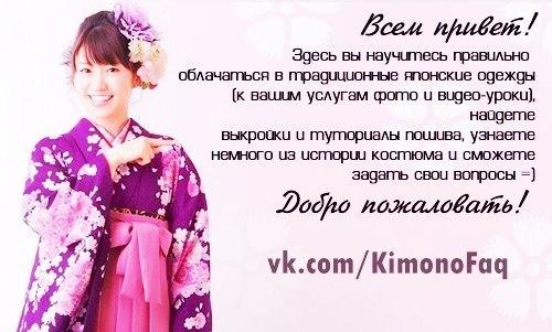 Блоги и прочие полезные ссылки про кимоно S6cCtVHgYdQ