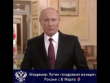Поздравления Владимир Владимировича Путина с 8-м мартом❤️???