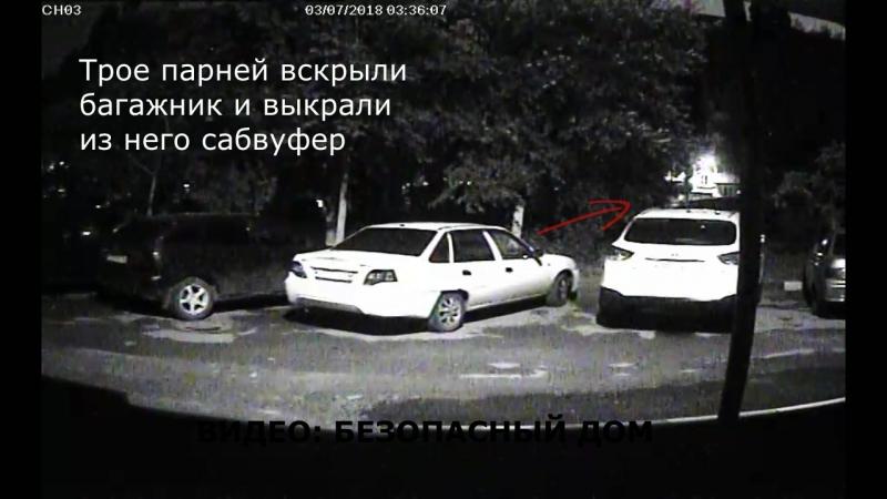 Во дворе выкрали сабвуфер из авто