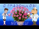 С ПРАЗДНИКОМ МЕДИКИ HOLIDAY MEDICA