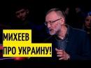 Просто и СИЛЬНО Михеев озвучил то чего не может сказать Путин лично Хохлы живут в др реальности