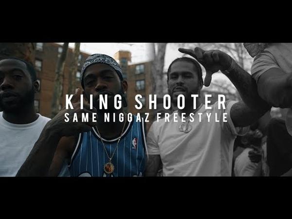 Kiing Shooter | Same Niggaz Freestyle