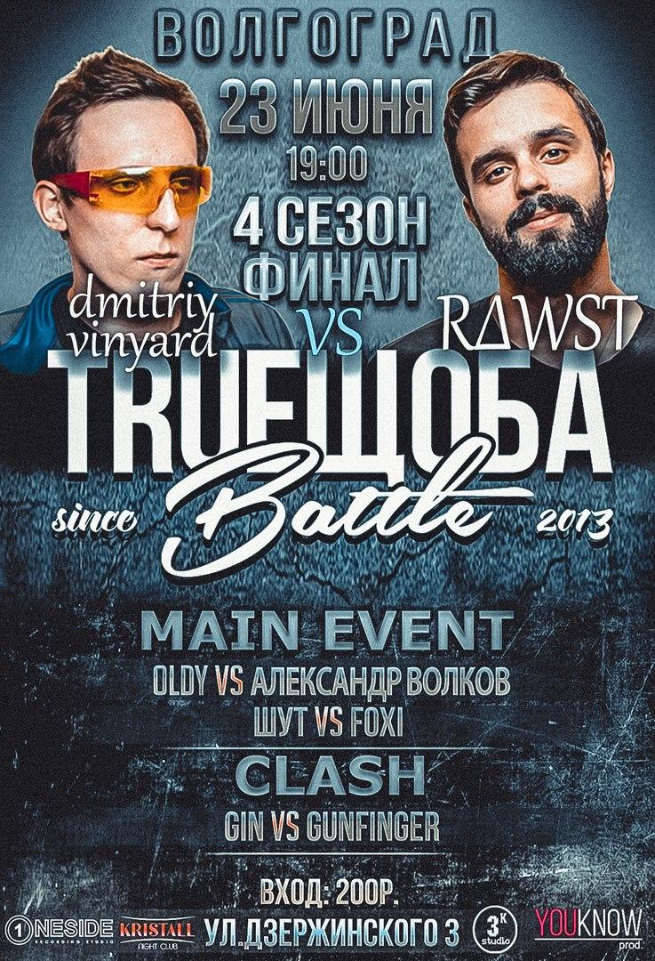 Афиша Волгоград TRUEщоба battle / Волгоград / 23 Июня в 19:00