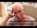 Актриса Татьяна Васильева получила травму в Метро. № 901