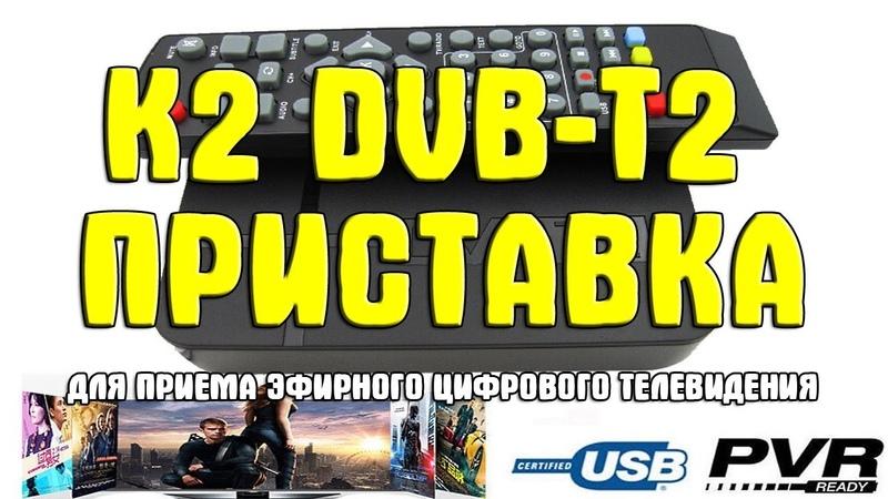K2 DVB T2 бюджетный приемник цифрового сигнала за 15$
