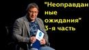 Михаил Лабковский: Неоправданные ожидания 3-я часть
