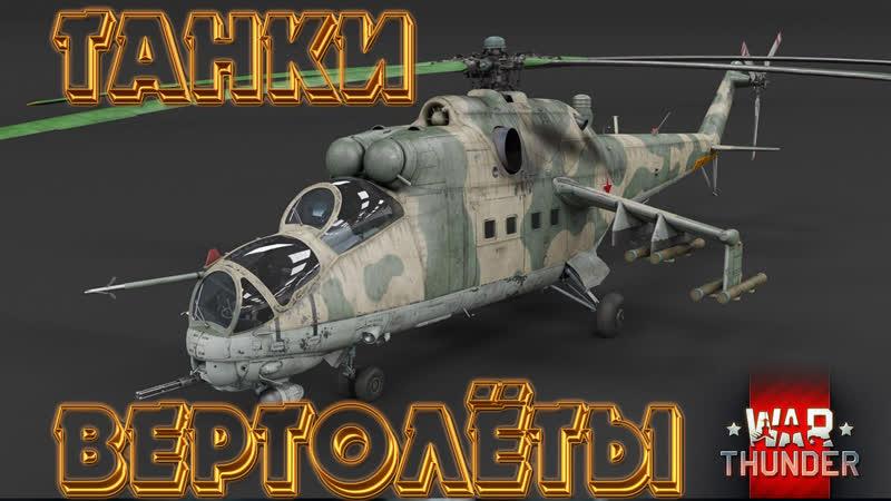 Т 80Б ★ Ми 24 ★ СТРИМ ★ War Thunder