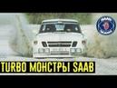 Как скромный SAAB (Сааб) уделал конкурентов! Доказательство превосходства технологии Turbo.
