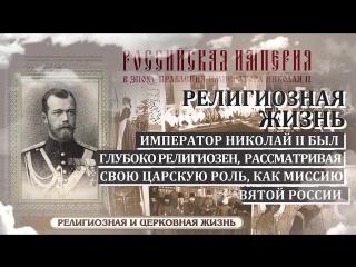 10_Серия_Эпоха Николая II_Религиозная жизнь
