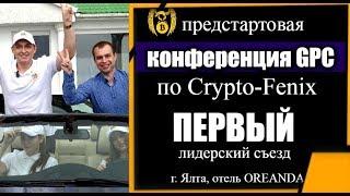 Первая КОНФЕРЕНЦИЯ Crypto Fenix company от GPC, лидерский съезд. г. Ялта, отель OREANDA