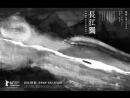 «Против течения»  2016  Режиссер: Ян Чао   драма (рус. субтитры)