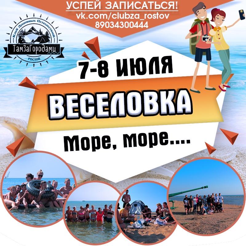 Афиша Ростов-на-Дону ~/7-8 ИЮЛЯ/ВЕСЕЛОВКА/МОРЕ МОРЕ .../~