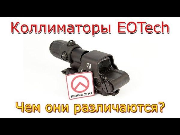 Коллиматоры EoTech краткий обзор ассортимента