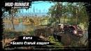 SpinTires: MudRunner Карта Болото Старый кощун