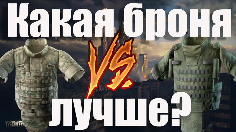 Русский бронежилет Ратник 6б43 против натовского. Какую броню выбрать в Таркове