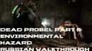 Dead Space Мертвый Космос - Прохождение - Глава 6 Опасные примеси с комментариями