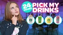 24 HOUR STARBUCKS CHALLENGE (Baristas Pick Our Drinks)🥤💕| Piper Rockelle