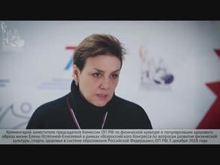 Елена Истягина-Елисеева о методике преподавания физкультуры в школах