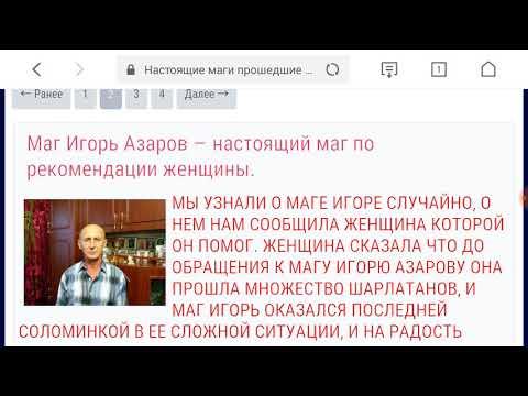 Игорь Азаров маг новый отзыв 😡💸💸