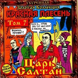 Красная Плесень альбом Царь Салтан