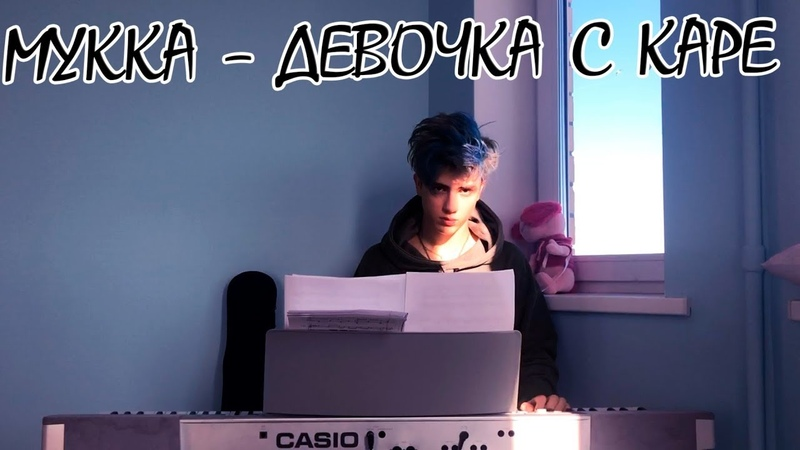 МУККА - Девочка с каре Cover
