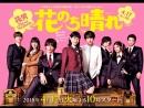 [Link] Hana Nochi Hare: Hanadan Next Season (花のち晴れ〜花男 Next Season〜) Cap. 9