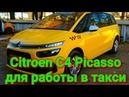 Аренда минивэна Citroen C4 Picasso для работы в такси \ #работавтакси \ Столица Мира