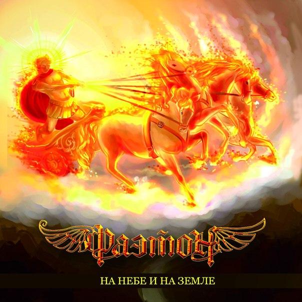 Дебютный EP группы ФАЭТОН - На небе и на земле (2014)
