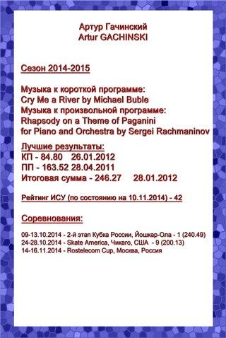 4 этап. ISU GP Rostelecom Cup 2014 14 - 16 Nov 2014 Moscow Russia-1-2 G07JgKaADek