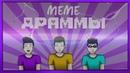 Drams meme original/ Драмы анимация оригинал