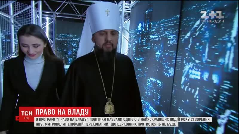 У програмі Право на владу виступив предстоятель ПЦУ, отец Епіфаній