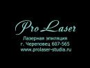 Лазерная эпиляция Череповец ProLaser