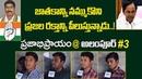 Alampur3 College Students | Public Survey On Telangana Elections 2018 | TRS Vs Mahakutami | Myra