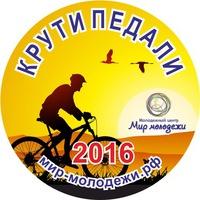 "Велофестиваль ""Крути педали"""